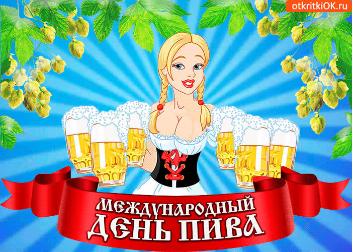 Бодрости духа, открытки с международным днем пива 2 августа