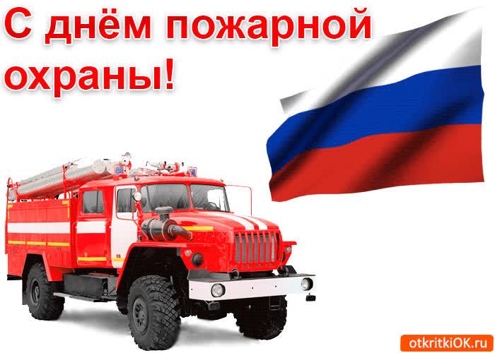 открытки поздравления с днем пожарной охраны вот, доплетаете кругу
