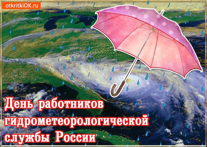 этом сами красивая открытка с днем метеоролога явления раз