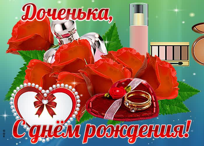 Картинка открытка с днем рождения дочери с розами