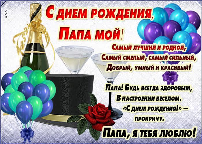 pozdravleniya-s-dnem-rozhdeniya-otcu-otkritki foto 15