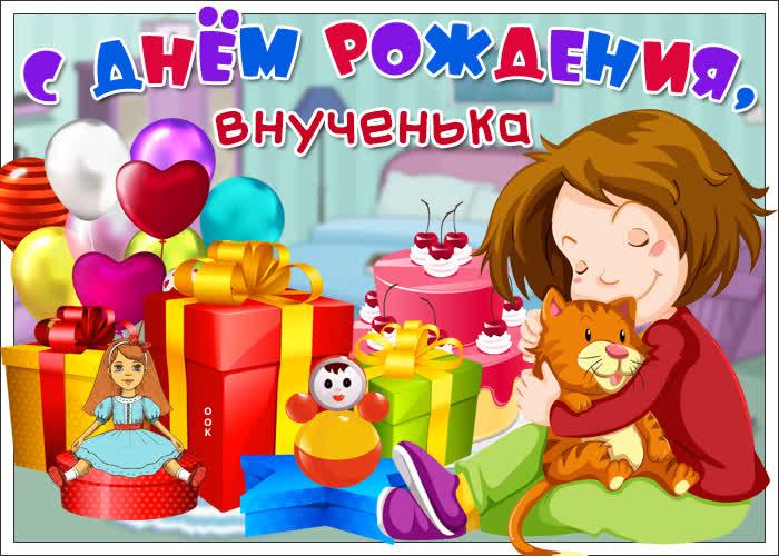 Открытка открытка с днем рождения любимой внучке