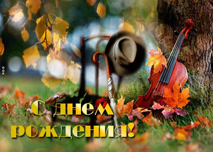 Картинка открытка с днем рождения мужчине с осенью
