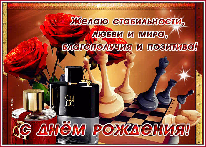 Картинка открытка с днем рождения мужчине с шахматами