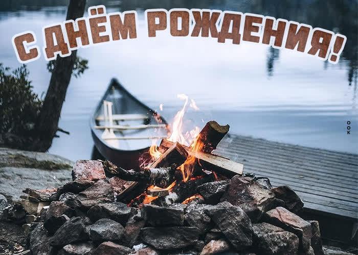 Картинка открытка с днем рождения мужчине у озера