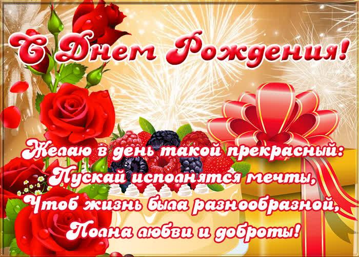 Открытка открытка с днем рождения женщине любви и доброты