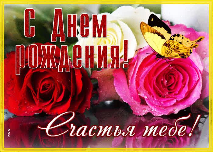 Открытка открытка с днем рождения женщине с красивыми розами