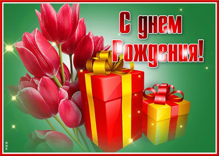 Открытка открытка с днем рождения женщине с тюльпанами