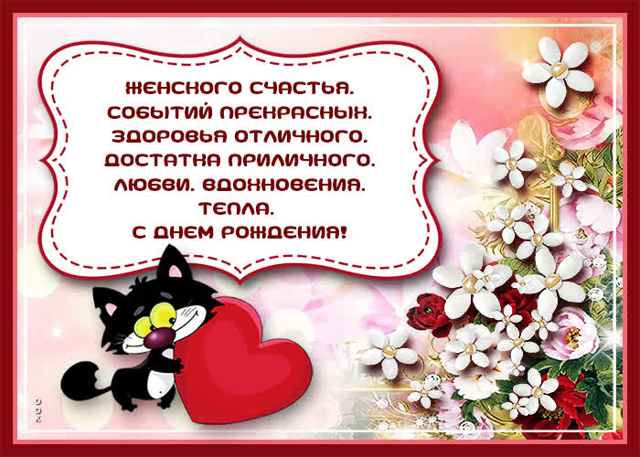 Картинка открытка с днем рождения женщине женского счастья