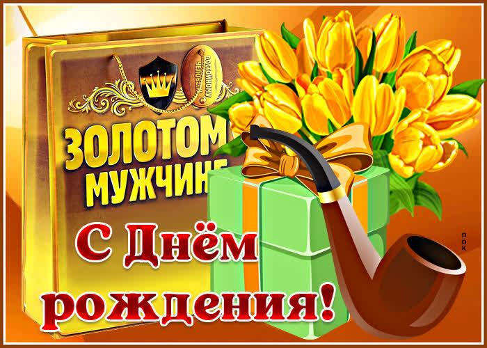 Открытка открытка с днем рождения золотому мужчине