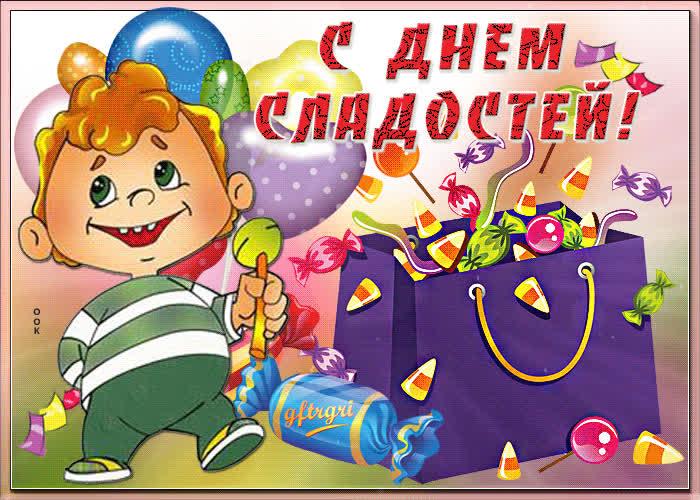 Картинка картинка с днем сладостей поздравляем