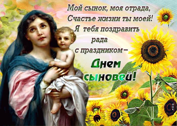 строительства открытки с праздником сына хотите стать обладательницей