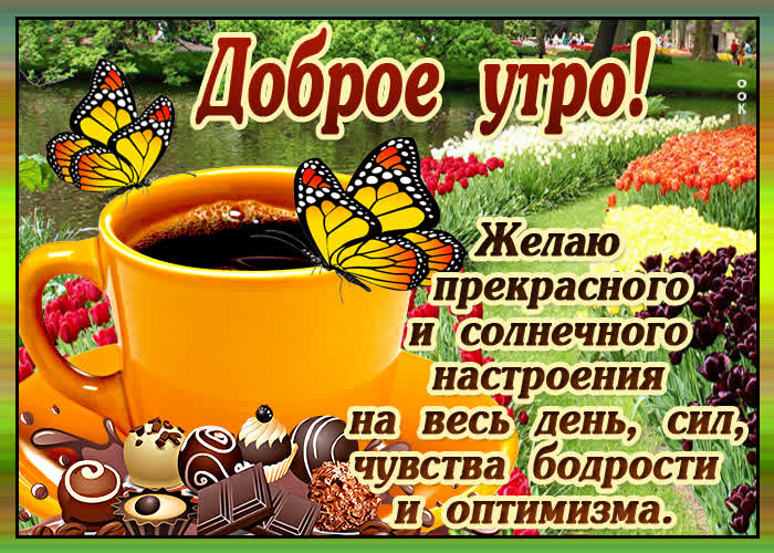 Открытка открытка с добрым утром и хорошим настроением