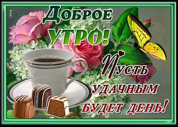 Открытка открытка с добрым утром и новым днем