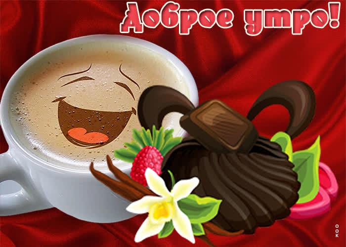 Открытка открытка с добрым утром с улыбкой