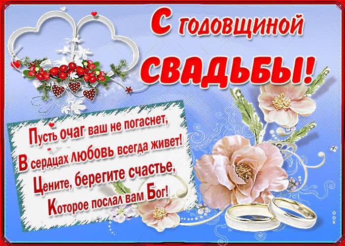 Открытка открытка с годовщиной свадьбы со стихами