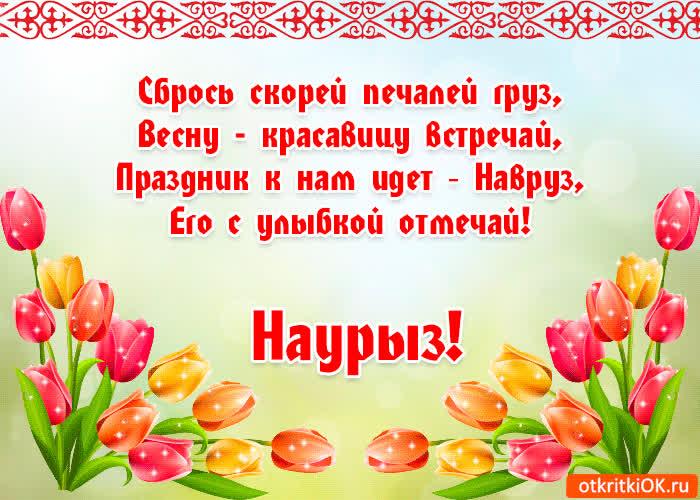 Навруз праздник поздравления