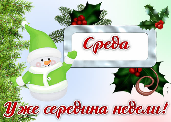 Картинка открытка со средой и зимой