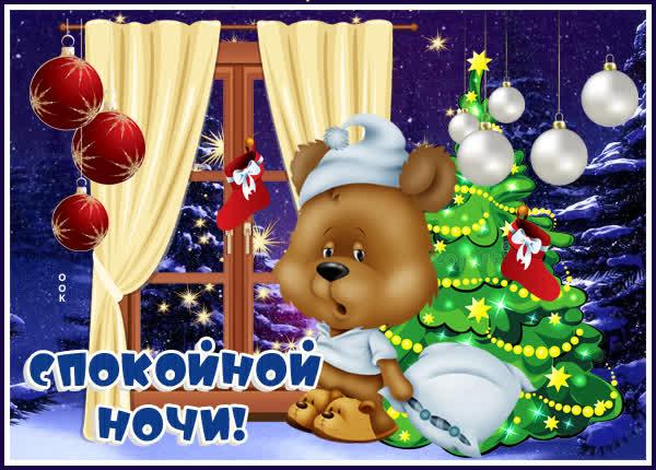 Картинка открытка спокойной ночи чудесных снов