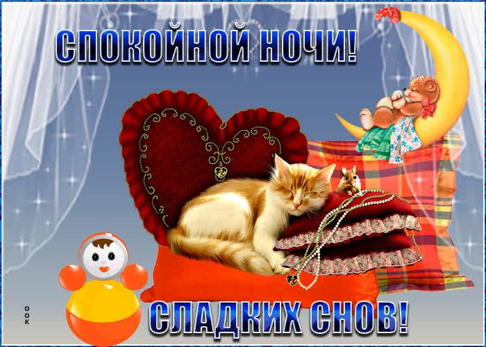 Открытка открытка спокойной ночи и приятных снов