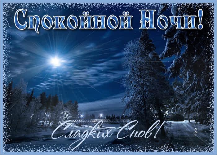 здесь можно открытки доброй зимней ночи здоровье неувядаемая