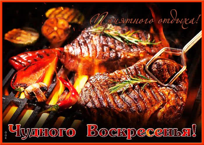 Картинка открытка вкусного воскресенья