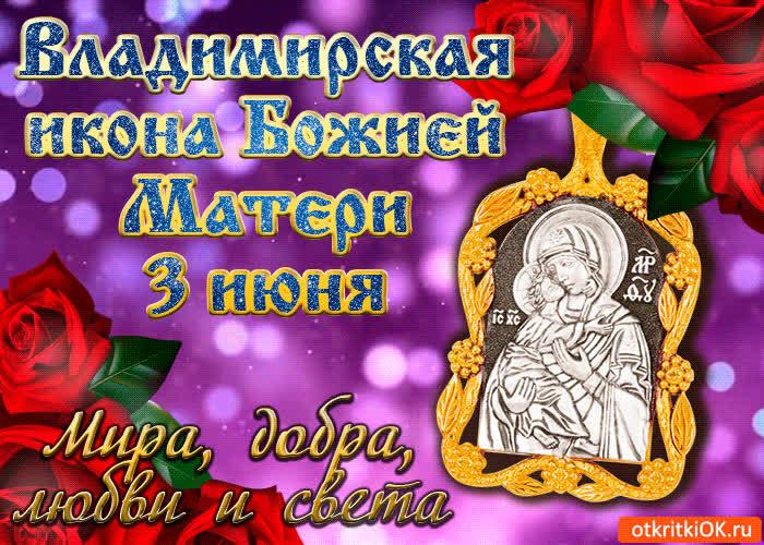 Открытка икона владимирской божьей матери, рождеством