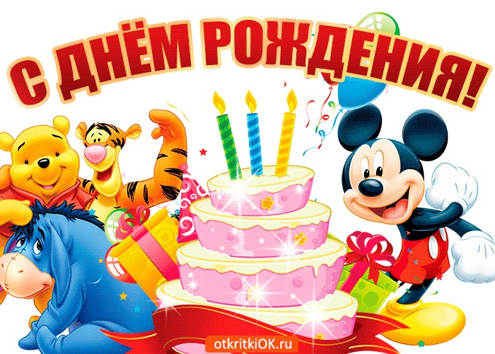 Пожеланиями, открытки с днем рождения с поздравлениями ребенку