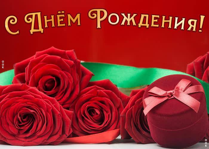 Открытка отличная картинка с днем рождения женщине с розами