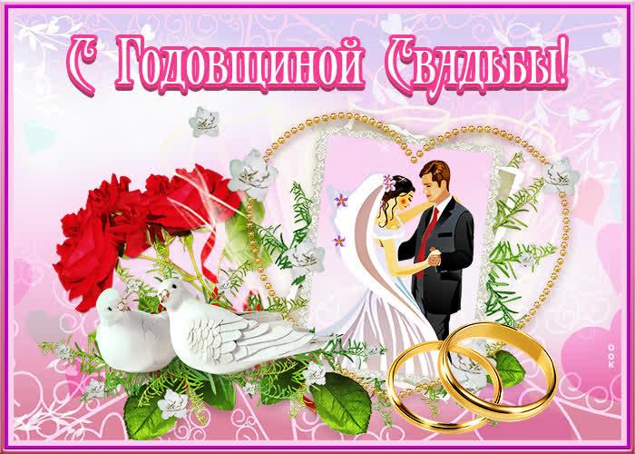 Открытка отличная картинка с годовщиной свадьбы