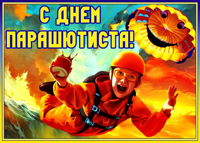 открытки с днем парашютиста прикольные маленькие артефакты