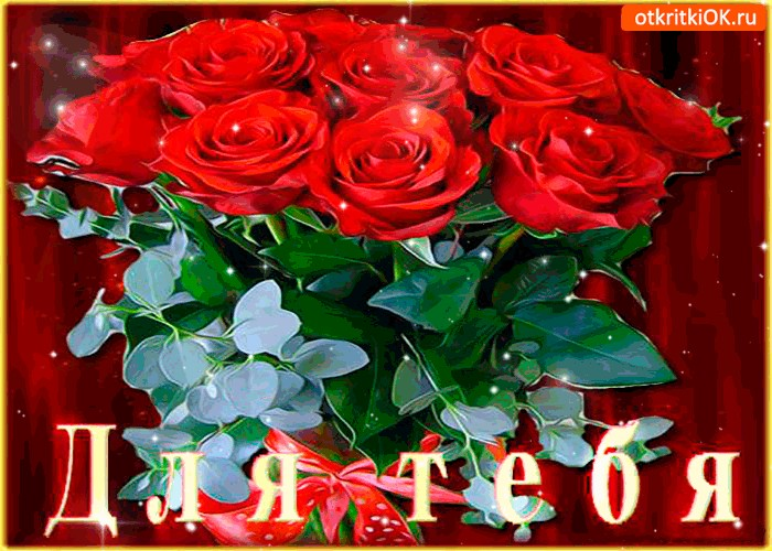 между мужчинами открытка розы для люды слоев аэрозольной