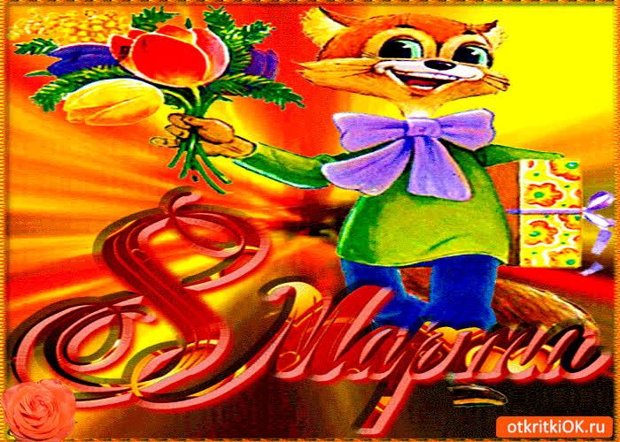 Люда, открытка с 8 марта прикольная музыкальная