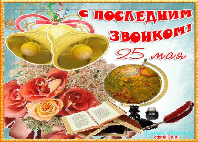 Картинки последний звонок на открытку