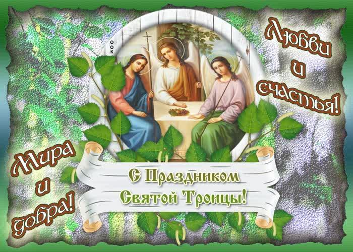 Открытка поздравительная картинка с троицей