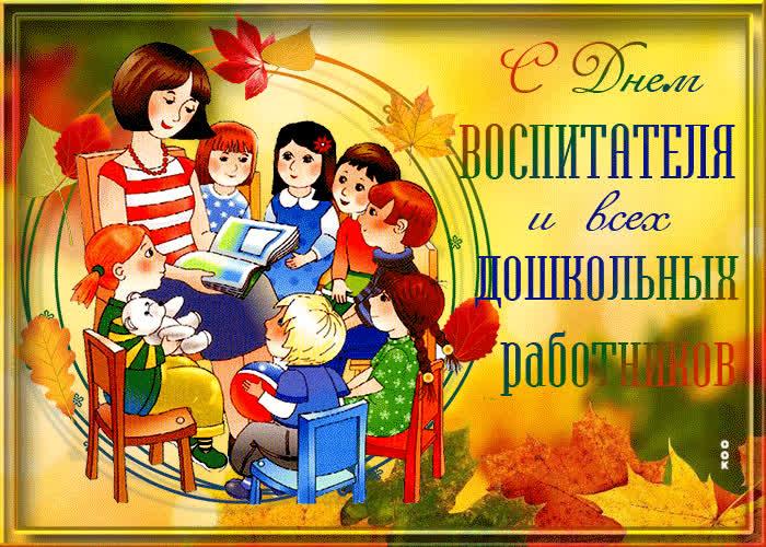 Картинка поздравительная картинка день воспитателя и всех дошкольных работников