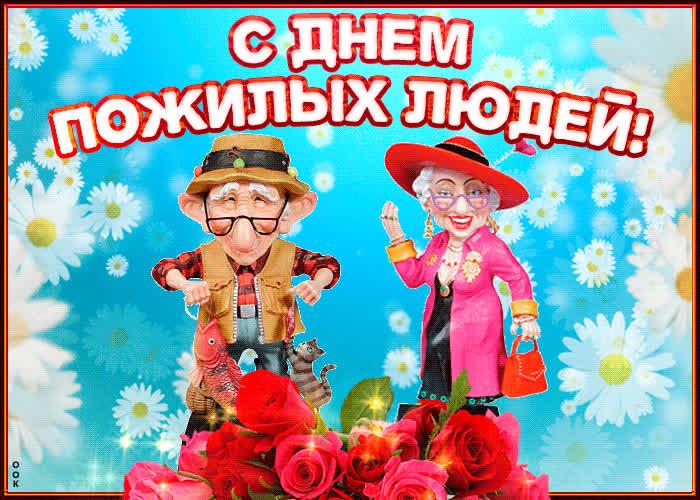 Картинка поздравительная картинка на международный день пожилых людей