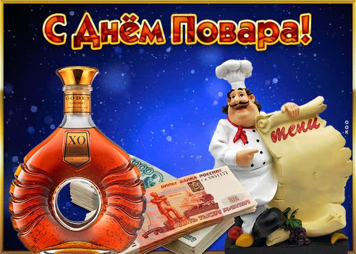 Картинка поздравительная картинка с днем повара