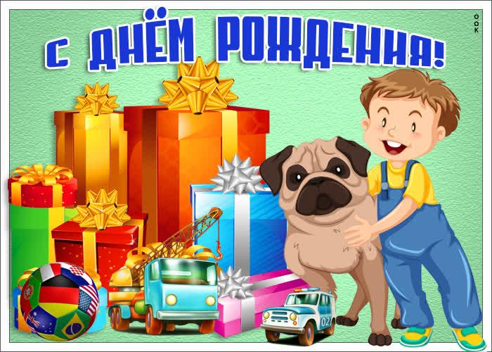Картинка поздравительная открытка с днем рождения мальчику