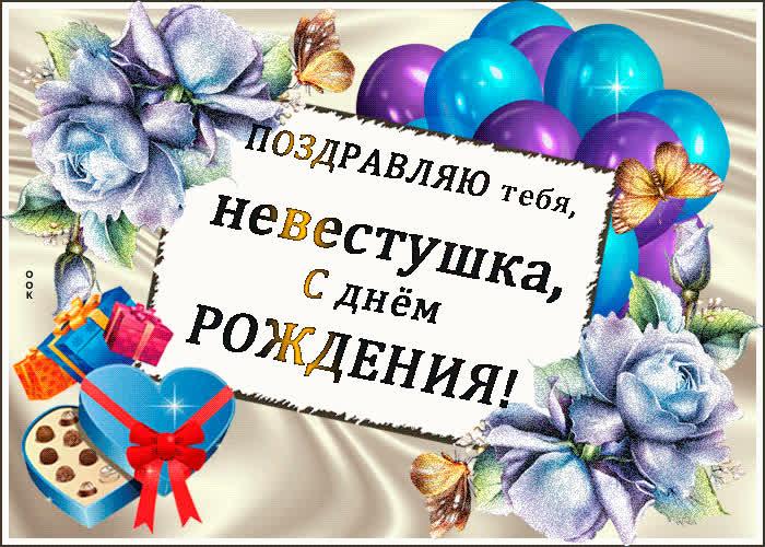 Открытки с днем рождения сноха наташа