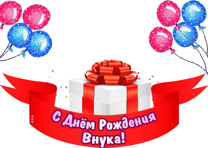 открытка друзьям с днем рождения внука славу