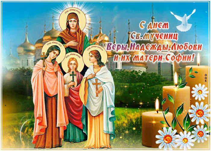 Картинка поздравительная картинка с днем святых мучениц