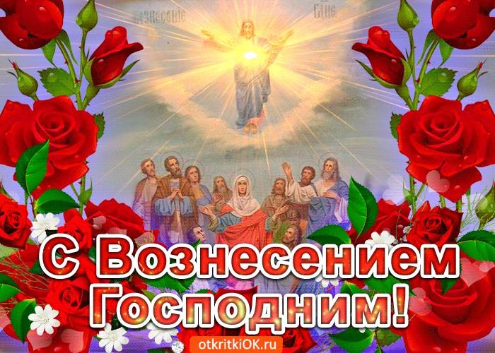 Корзина, открытка вознесения господня
