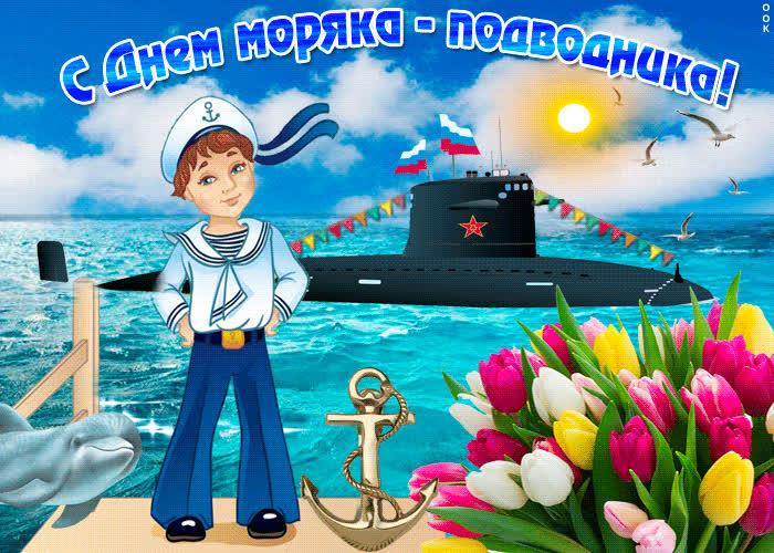 Открытка с днем рождения моряку подводнику, хочется выпить