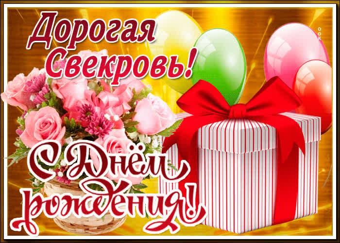 Поздравление любимой свекрови с днем рождения прикольные