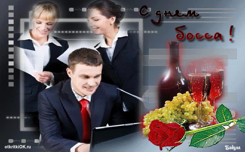Картинка поздравление начальнику мужчине