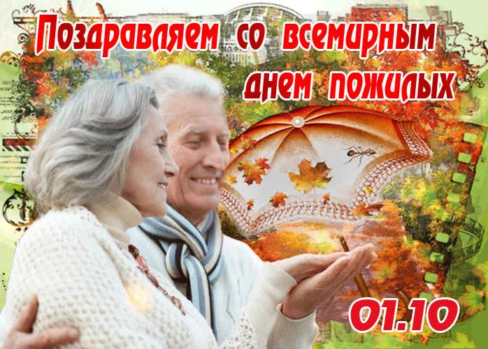 Картинка поздравление от души со всемирным днем пожилых людей