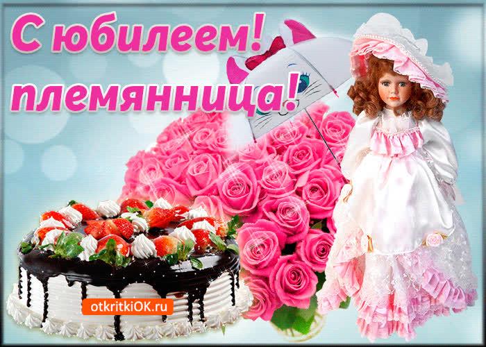 добавим поздравления с днем рождения дочке племянницы случись стране