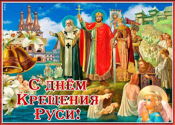 Поздравления с днем крещения руси картинки