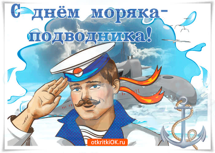 Доброе утро, день моряка подводника картинки поздравления прикольные